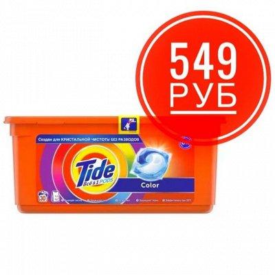 АКЦИЯ! Подарок за покупку! Procter & Gamble 👍 — ● TIDE ● Гели и капсулы для стирки
