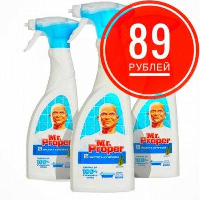 Скидки! Procter&Gamble и не только -всегда нужные товары!👍 — ● MR. PROPER ● Универсальные средства для уборки — Для мытья полов