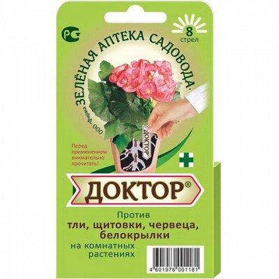 Зеленая Аптека Садовода. Здоровая рассада и отличный урожай