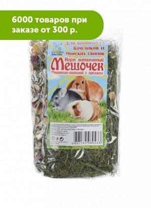 Корм для грызунов Мешочек Витаминный фруктово-овощной корм для грызунов 50гр