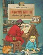 Юлия Иванова История книги