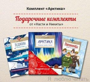 Комплект из 3-х книг «Арктика» (Арктика. Ледяная шапка Земли; Ледоколы. Рассекая льды; Папанинцы. Дрейф на льдине)