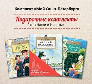 Комплект из 3-х книг «Мой Санкт-Петербург» (Летний сад, Медный всадник, Царское село)