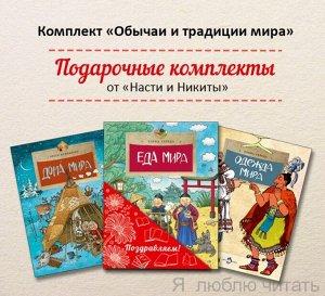 Комплект из 3-х книг «Обычаи и традиции мира» (Дома мира; Еда мира; Одежда мира)