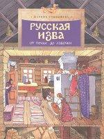 Марина Улыбышева Русская изба