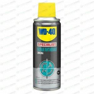 Смазка аэрозольная WD-40 Specialist®, для металлических поверхностей, литиевая, белая, баллон 200мл