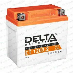 Аккумулятор для мото Delta CT 1207.2 AGM, 7Ач, CCA 130A, необслуживаемый