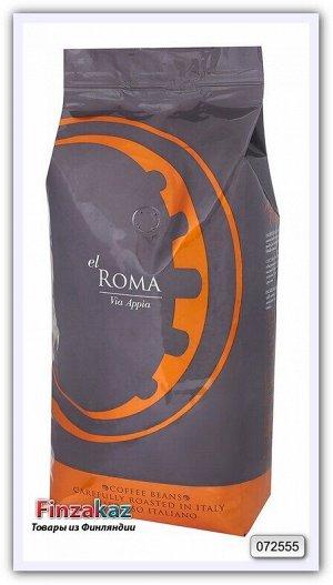 Кофе El ROMA Via Appia, кофе жареный в зернах, 1 кг