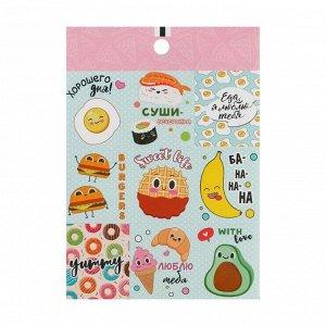 Набор наклеек бумажных «Ты моя сладость», 11? 15,5 см, 10 листов