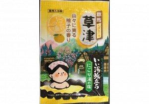 """""""Hakugen Earth"""" """"Банное путешествие"""" Увлажняющая соль для ванны с восстанавливающим эффектом с экстрактами мандарина и коикса с ароматом юдзу, пакетик 25 гр"""
