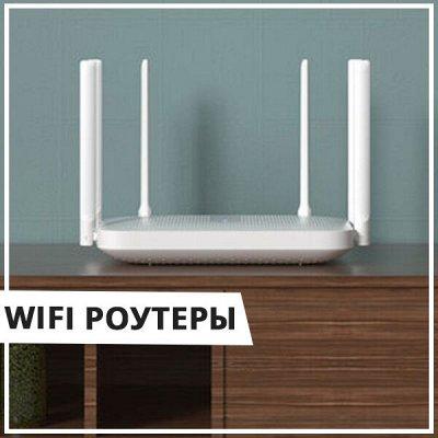 EuroДом Зачем купоны? Есть скидоны🤩 — WiFi Роутеры/Цифровые ресиверы🔊 — Электроника