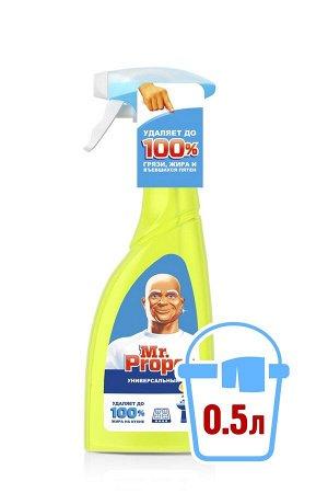 Универсальный чистящий спрей MR PROPER  Лимон (500 мл)