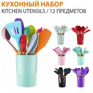 Набор кухонных принадлежностей Kitchen Utensils / 12 предметов