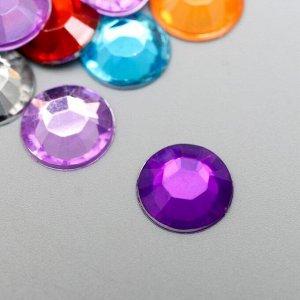 """Набор декора для творчества - стразы """"Разноцветные"""", d=1 см, вес - 17 грамм"""