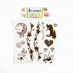 Детские татуировки-переводки, 10?15 см, набор 2 листа, золото, «Единороги, звёзды»