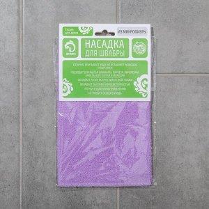 Насадка для плоской швабры с зажимом-бабочкой Доляна, 40?21 см, микрофибра, цвет сиреневый