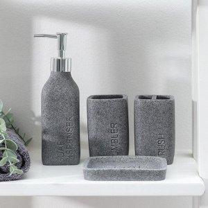 Набор аксессуаров для ванной комнаты «Гранит», 4 предмета (дозатор 350 мл, мыльница, 2 стакана), цвет серый