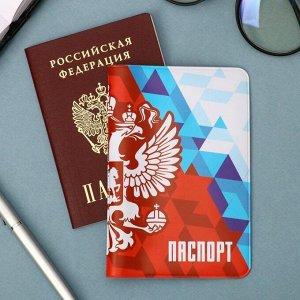 """Обложка на документы """"Россия"""""""