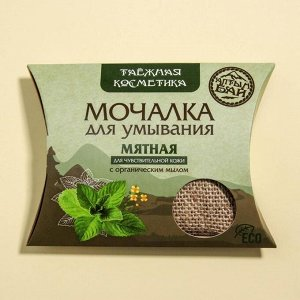 Мочалка для умывания льняная «Мятная», с органическим мылом