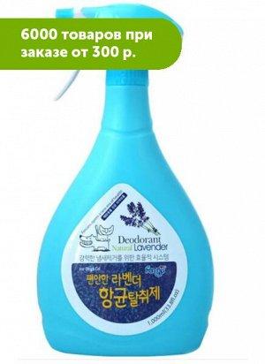 Средство для удаления неприятного запаха от питомцев 1л с лавандой