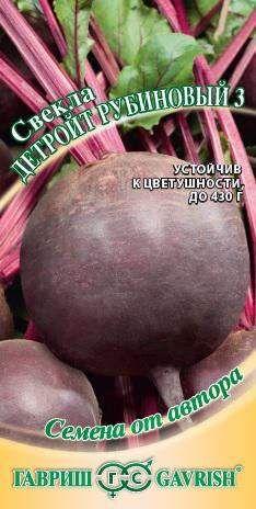 Семена «ГАВРИШ» Высокое искусство российской селекции — СВЕКЛА — Семена овощей