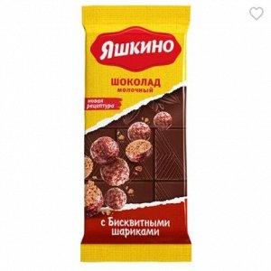 «Яшкино», шоколад молочный с бисквитными шариками, 85 г