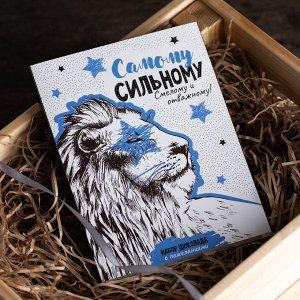 """Набор 12 шоколадок """"Самому сильному, смелому и отважному (рисунок льва)"""""""