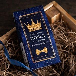"""Подарочный чай-домик """"Блестящих побед и больших достижений (синий с золотом)"""""""