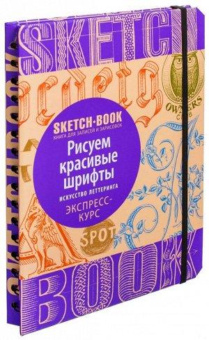 Sketchbook с уроками внутри. Рисуем красивые шрифты (искусство леттеринга)