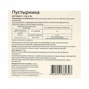 Таблетки Пустырника экстракт с Mg и В6, 50 таблеток по 450 мг.