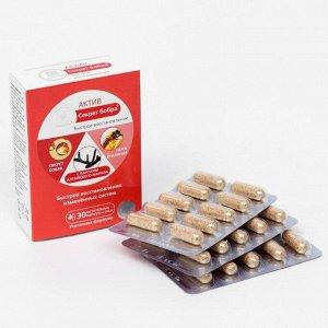 БАД «Секрет бобра актив» с пантами алтайского марала, 30 капсул по 500 мг