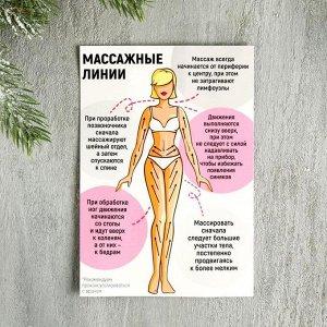 Массажёр для тела «Больше розовых оттенков в жизни», 16 х 24 см