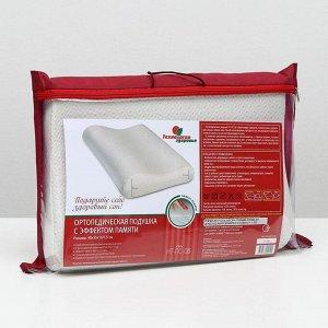 Подушка ортопедическая НТ-ПС-06, с эффектом памяти, размер 48 x 35 x 10/7,5 см