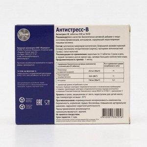 Антистресс-В, 50 табл по 500 мг.