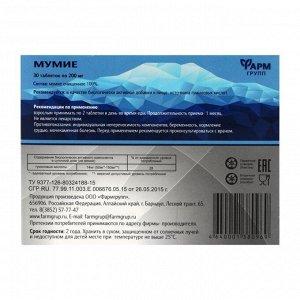 Мумие 0,2г №30таб (коробочка) (БАД)