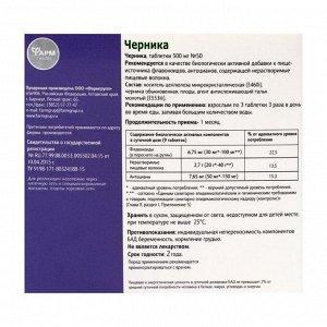 Таблетки Черника для зрительной системы, 50 таблеток по 500 мг.