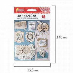 Наклейки бумажные объемные для скрапбукинга и декора В ПУТЕШЕСТВИЕ, 8 штук, ОСТРОВ СОКРОВИЩ, 662275