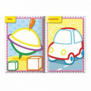 """Книжка-раскраска А5, 8 л., HATBER, Первые рисунки, с цветным контуром, """"Машина"""", 8Кц5 14422, R197936"""