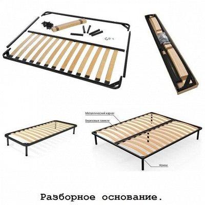 TEXTILE➕№5 - Всё для штор, мягкой мебели, текстиль для дома  — Ортопедическое основание для кровати (Разборные!)  — Кровати
