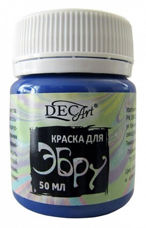 DecArt Краска для эбру Фиолетовая 50 мл