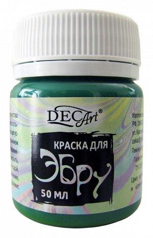 DecArt Краска для эбру Темно-зеленая 50 мл