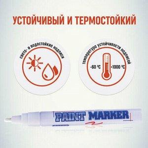 "Маркер-краска лаковый (paint marker) MUNHWA ""Slim"", 2 мм, БЕЛЫЙ, нитро-основа, алюминиевый корпус, SPM-05"