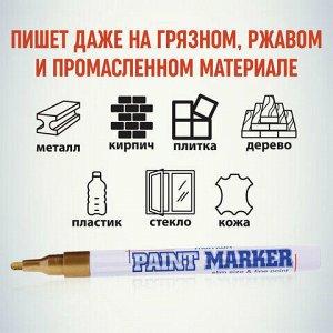 """Маркер-краска лаковый (paint marker) MUNHWA """"Slim"""", 2 мм, ЗОЛОТОЙ, нитро-основа, алюминиевый корпус, SPM-07"""