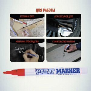 """Маркер-краска лаковый (paint marker) MUNHWA """"Slim"""", 2 мм, КРАСНЫЙ, нитро-основа, алюминиевый корпус, SPM-03"""