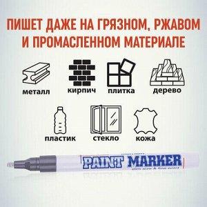 """Маркер-краска лаковый (paint marker) MUNHWA """"Slim"""", 2 мм, СЕРЕБРЯНЫЙ, нитро-основа, алюминиевый корпус, SPM-06"""