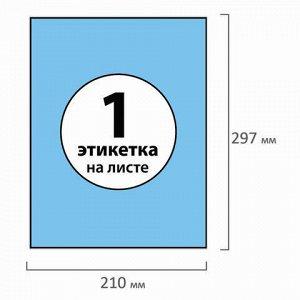 Этикетка самоклеящаяся 210х297 мм, 1 этикетка, голубая 70 г/м2, 50 листов, BRAUBERG, сырье Финляндия, 127510