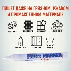 Маркер-краска лаковый (paint marker) MUNHWA, 4 мм, БЕЛЫЙ, нитро-основа, алюминиевый корпус, PM-05