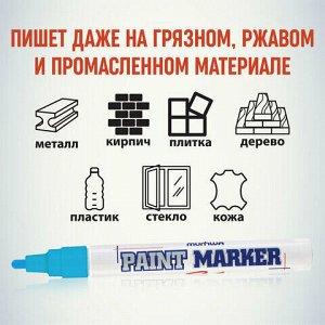 Маркер-краска лаковый (paint marker) MUNHWA, 4 мм, ГОЛУБОЙ, нитро-основа, алюминиевый корпус, PM-12