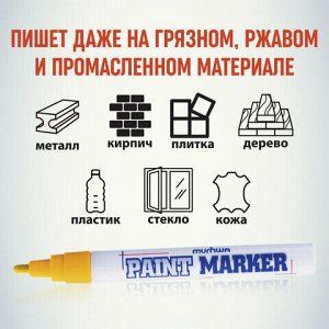 Маркер-краска лаковый (paint marker) MUNHWA, 4 мм, ЖЕЛТЫЙ, нитро-основа, алюминиевый корпус, PM-08