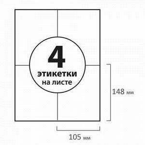 Этикетка самоклеящаяся 105х148 мм, 4 этикетки, белая, 70 г/м2, 50 листов, BRAUBERG, сырье Финляндия, 127513